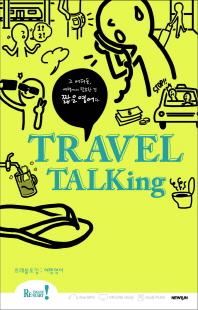 Travel Talking(트래블 토킹)