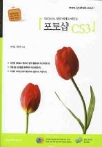 OKOKOK 알찬 예제로 배우는 포토샵 CS3