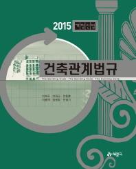 건축관계법규(2015)