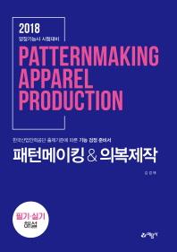 패턴메이킹 & 의복제작 필기 실기 해설(2018)