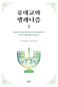 유대교와 헬레니즘. 2