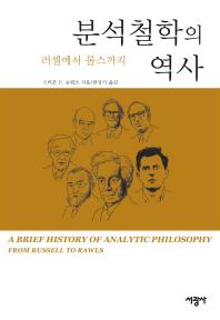 분석철학의 역사