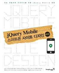 jQuery Mobile 스마트폰 사이트 디자인