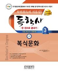 복식문화 한 권으로 끝내기(독학사 가정학 3단계)(2021)