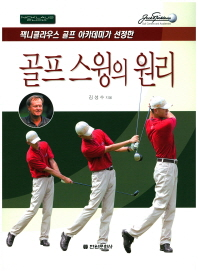골프 스윙의 원리