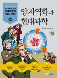세계 석학들이 뽑은 양자역학과 현대과학