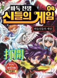바둑전쟁 신들의 게임. 4: 하늘신들의 세상