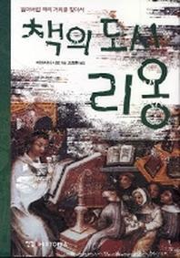 책의 도시 리옹