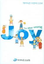 JOY TO WORLD (CASSETTE TAPE)