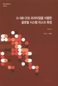 G-SIB CDS 프리미엄을 이용한 글로벌 시스템 리스크 측정