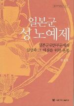 일본군 성 노예제 (서울대 여성연구소총서 1)