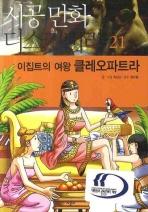 이집트의 여왕 클레오파트라