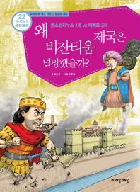 역사공화국 세계사법정. 22: 왜 비잔티움 제국은 멸망했을까