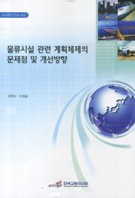 물류시설 관련 계획체제의 문제점 및 개선방향