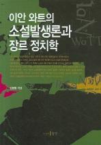 이안 와트의 소설발생론과 장르 정치학