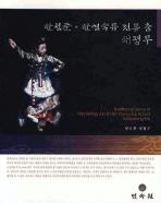 한성준 한영숙류 전통 춤 태평무
