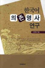 한국어 의존 명사 연구