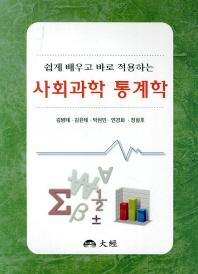 쉽게 배우고 바로 적용하는 사회과학 통계학