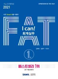 더존 Smart A를 이용한 I can FAT 회계실무 1급(2021)
