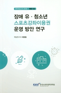 장애 유 청소년 스포츠강좌이용권 운영 방안 연구