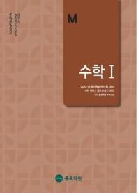 고등 수학1(2021)(2022 수능대비)