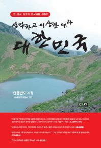 심각하고 이상한 나라 대한민국