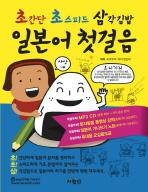 일본어 첫걸음 초간단 초스피드 삼각김밥