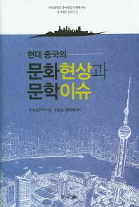 현대 중국의 문화현상과 문학이슈