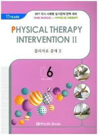 Tank Manual of Physical Therapy. 6: 물리치료 중재(2)(2017)