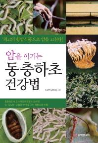 암을 이기는 동충하초 건강법
