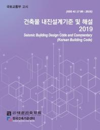 건축물 내진설계기준 및 해설(2019)