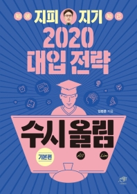 2020 대입전략 수시올림(기본편)