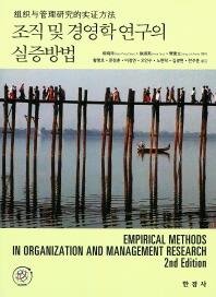 조직 및 경영학 연구의 실증방법