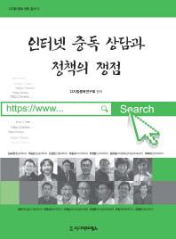 인터넷 중독 상담과 정책의 쟁점
