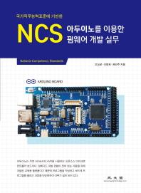 국가직무능력표준에 기반한 NCS 아두이노를 이용한 펌웨어 개발 실무