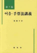 어음 수표법강의 (제7판)