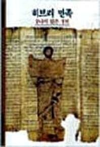 히브리 민족