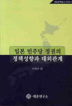 일본 민주당 정권의 정책성향과 대외관계