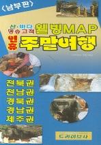 웰빙 MAP 연휴 주말여행(남부판)