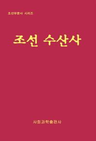 조선 수산사