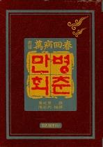 만병회춘 (대역)