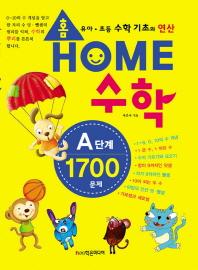 홈수학 A단계 1700문제