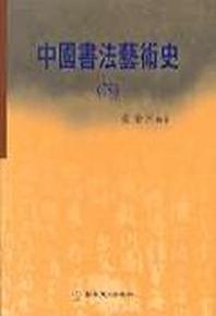 중국서법예술사(하)