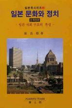 일본 문화와 정치
