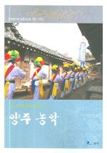 경기도 무형문화재 제46호 양주 농악