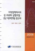 지역정책에서의 성 주류화 실행모델: 충남 다문화정책을 중심으로
