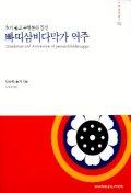 빠띠삼비다막가 역주(가산삼학총서 002)