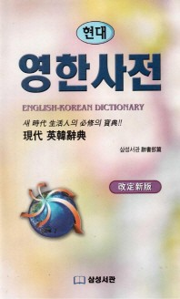 현대 영한사전
