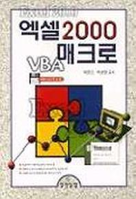 엑셀 2000 매크로(S/W포함)