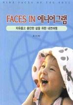FACES IN 에니어그램